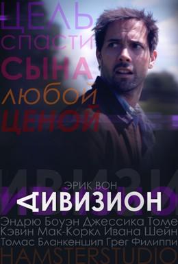 Постер фильма Женская бригада (2001)