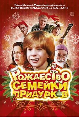Постер фильма Рождество семейки придурков (1998)
