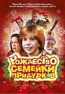 Рождество семейки придурков (1998)