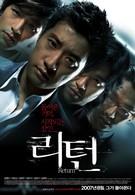 Возвращение (2007)
