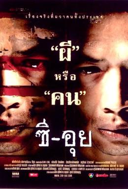 Постер фильма Людоед (2004)