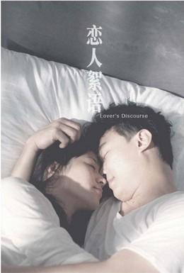 Постер фильма Проповедь любовников (2010)