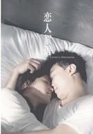 Проповедь любовников (2010)