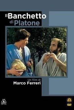 Постер фильма Пир (1989)