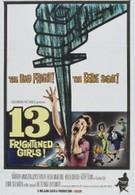 13 напуганных девочек (1963)