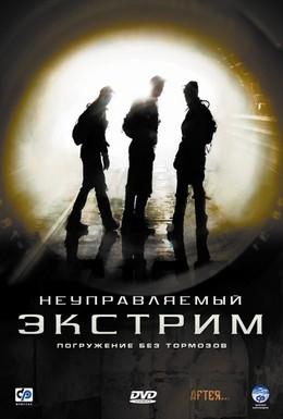 Постер фильма Неуправляемый экстрим (2006)