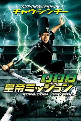 Постер фильма Полицейский из Запретного Города (1996)