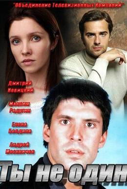 Постер фильма Ты не один (2013)