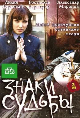Постер фильма Знаки судьбы (2010)