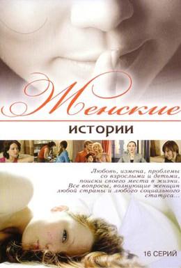 Постер фильма Женские истории (2007)