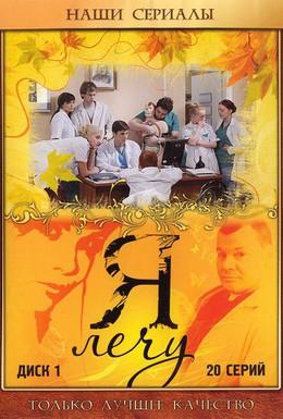 Постер фильма Я лечу (2008)