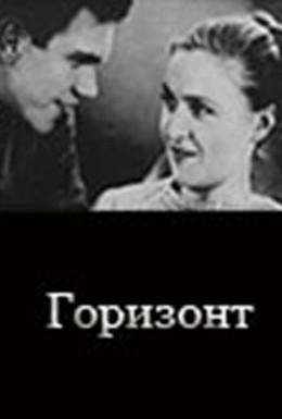 Постер фильма Горизонт (1932)