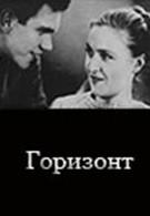 Горизонт (1932)