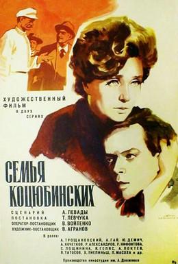 Постер фильма Семья Коцюбинских (1970)