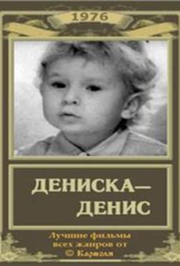 Постер фильма Дениска-Денис (1976)