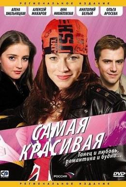 Постер фильма Самая красивая 2 (2008)