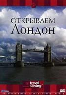 Открываем Лондон (2000)