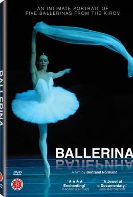 Постер фильма Балерина (2006)
