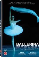 Балерина (2006)
