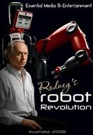 Революция роботов Родни (2008)