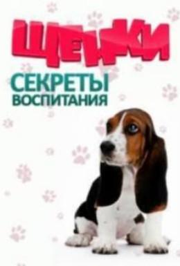 Постер фильма Щенки: секреты воспитания (1-2 выпуски) (2011)