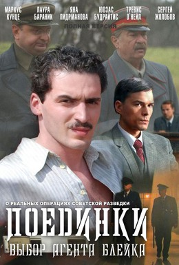 Постер фильма Поединки: Выбор агента Блейка (2011)