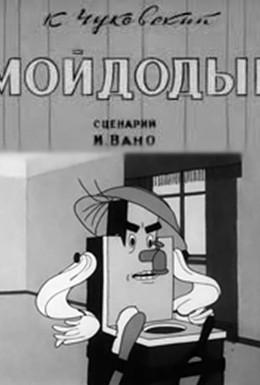 Постер фильма Мойдодыр (1939)