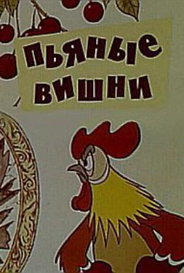Постер фильма Пьяные вишни (1972)