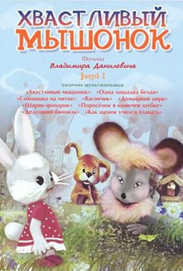Постер фильма Хвастливый мышонок (1983)