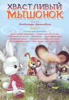 Хвастливый мышонок (1983)