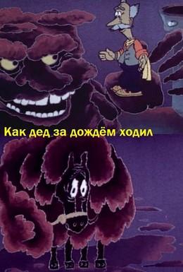 Постер фильма Как дед за дождём ходил (1986)