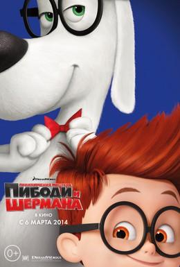Постер фильма Приключения мистера Пибоди и Шермана (2014)