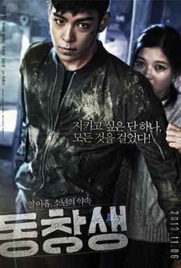 Постер фильма Выпускник (2013)