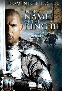 Постер фильма Во имя короля 3 (2014)