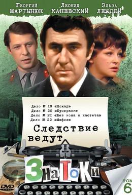Постер фильма Следствие ведут знатоки: Пожар (1985)