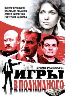 Постер фильма Игры в подкидного (2001)