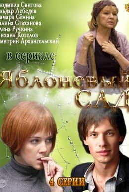 Постер фильма Яблоневый сад (2012)