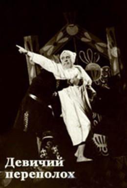 Постер фильма Девичий переполох (1975)