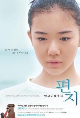 Постер фильма Письма из Нираи Канаи (2005)