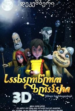 Постер фильма Новогодняя сказка 3D (2010)