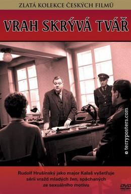Постер фильма Убийца прячет лицо (1966)