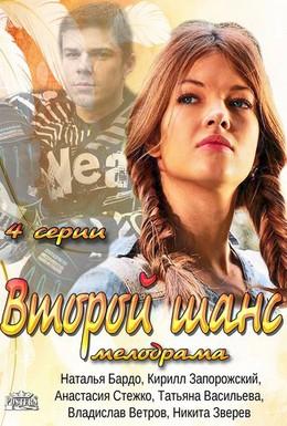 Постер фильма Второй шанс (2013)