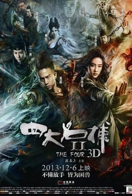 Постер фильма Четверо 2 (2013)