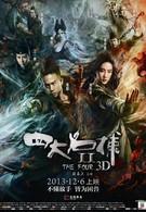 Четверо 2 (2013)