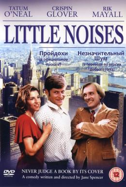 Постер фильма Пройдохи (1992)