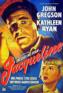 Постер фильма Жаклин (1956)