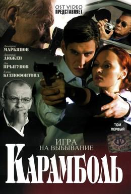 Постер фильма Карамболь (2006)