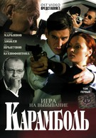 Карамболь (2006)