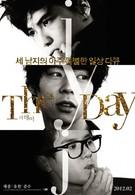 День (2012)