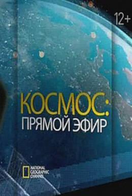 Постер фильма Космос: Прямой эфир (2014)